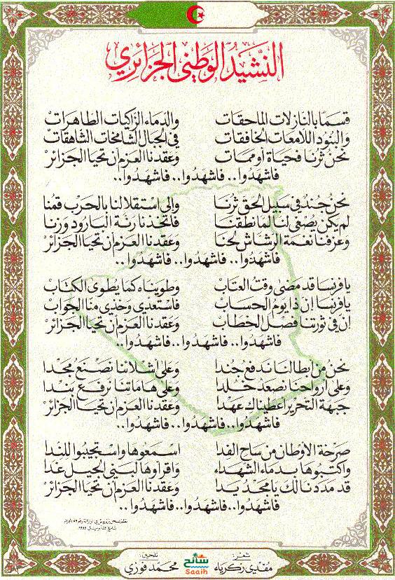 كلمات النشيد الوطني الجزائري