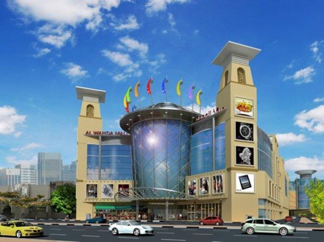 مركز التسوق الوحدة مول في أبوظبي