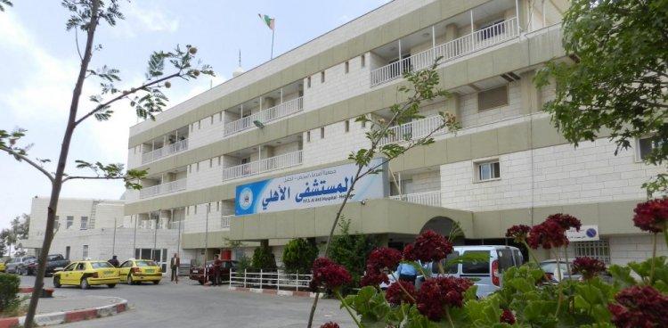 المستشفى الأهلي