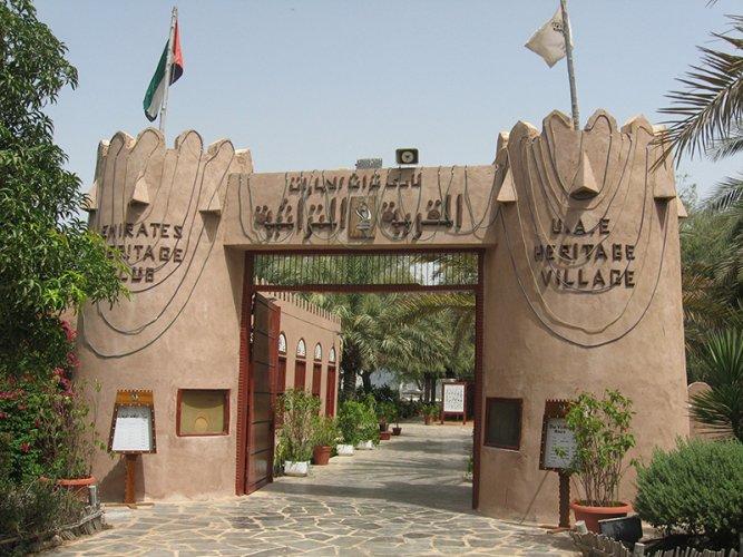 القرية التراثية