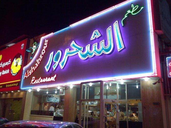 مطعم الشحرور في الدمام