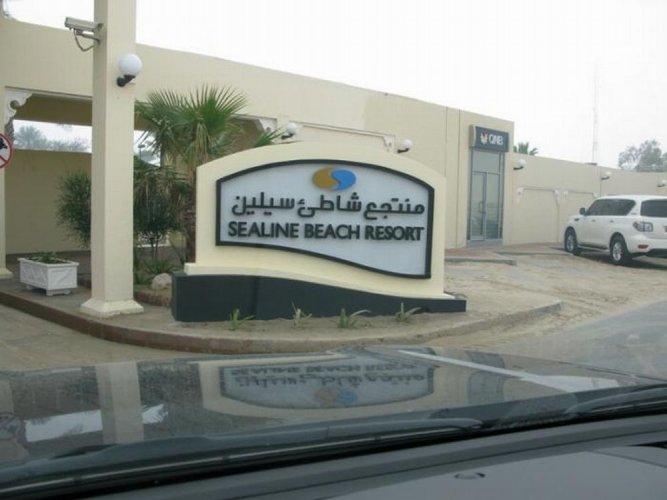 منتجع سيلين في قطر