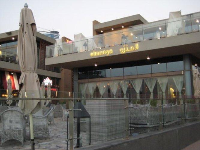 مطعم المنزه في الشارقة
