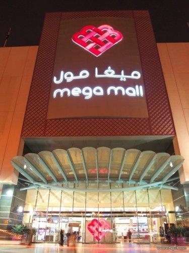 مركز ميغامول التسوق