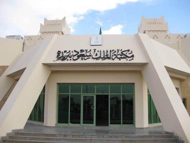 مكتبة الملك سعود في بريدة King Saud Library Buraidah