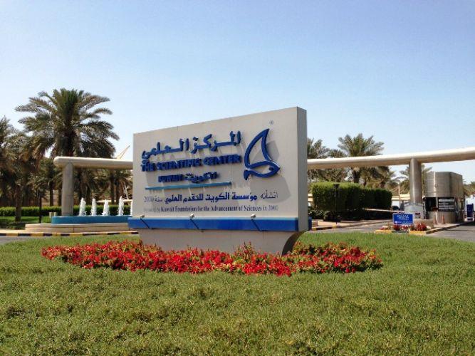 مدخل المركز العلمي في الكويت