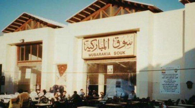 سوق المباركية لا يزال محتفظ بتراث التاريخ الكويتي القديم