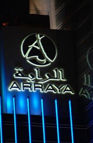 مجمع الراية من أهم مراكز التسوق في الكويت