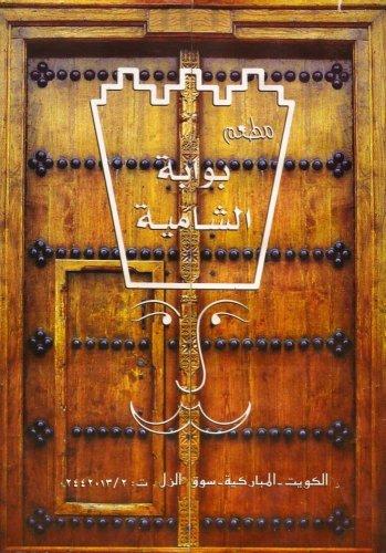 مطعم بوابة الشامية في سوق المباركية