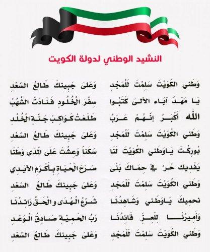 كلمات النشيد الوطني لدولة الكويت