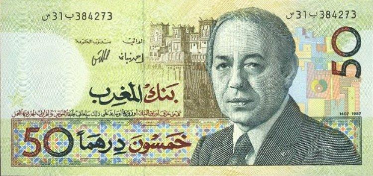 خمسون درهمًا مغربيًا