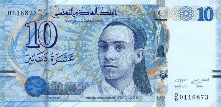 10 دينار تونسي - عملة تونس