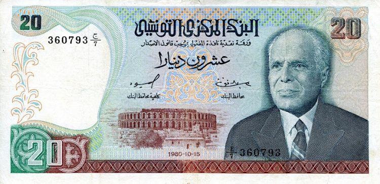 20 دينار تونسي - عملة تونس