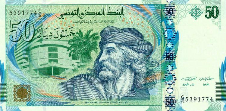 50 دينار تونسي - عملة تونس