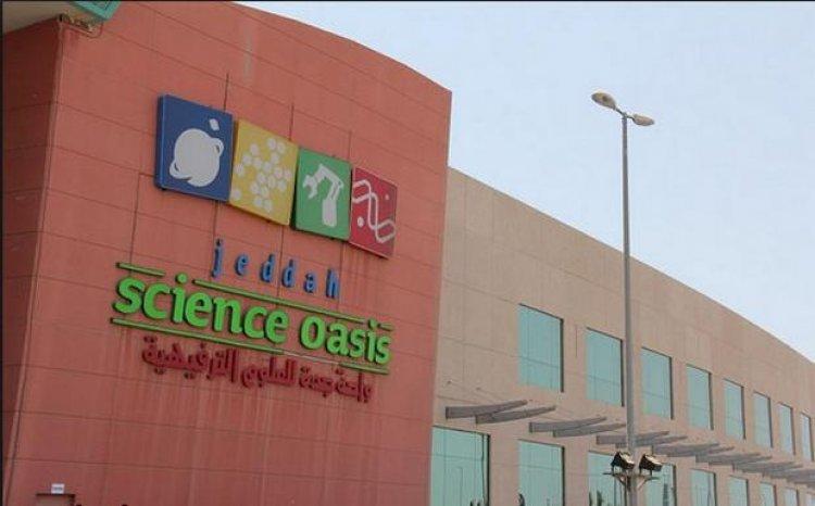 واحة جدة للعلوم الترفيهية في جدة