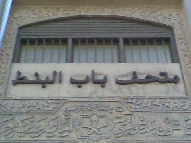 متحف باب البنط في جدة