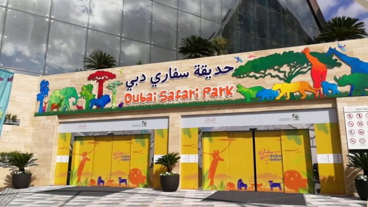 بوابة حديقة سفاري دبي