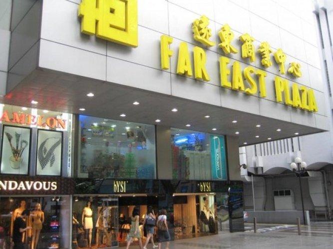 مركز تسوق فار ايست بلازا
