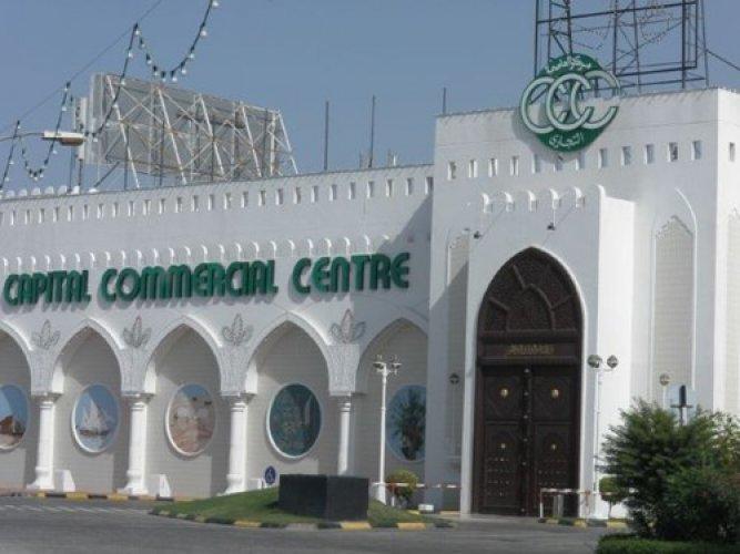 مركز العاصمة التجاري في مسقط