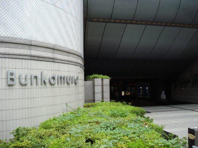 متحف بونكامورا للفنون