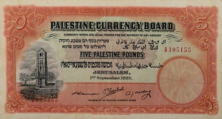 العملة في فلسطين