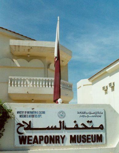 متحف السلاح الدوحة