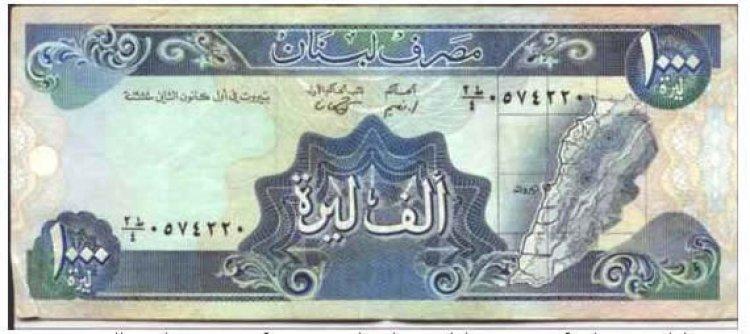 ليرة لبنانية العملة الرسمية للبنان