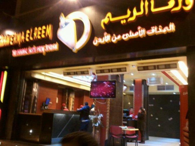 مطعم شاورما الريم