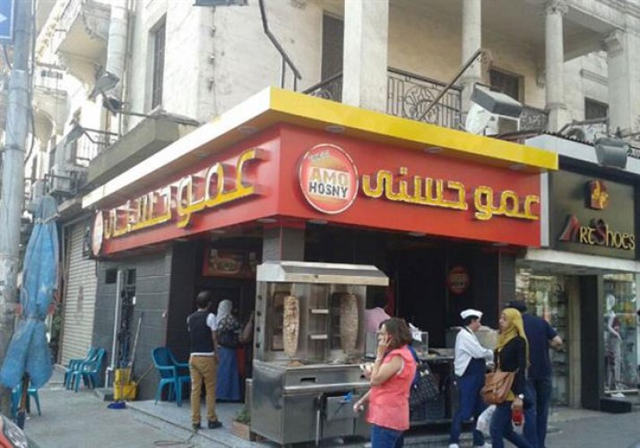مطعم عمو حسني