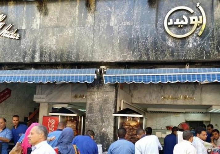 مطعم أبو حيدر