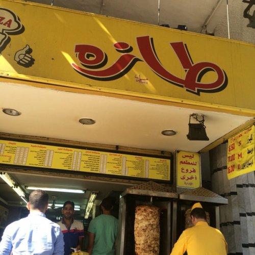 مطعم طازة