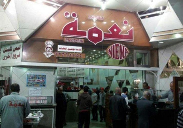 مطعم نعمة