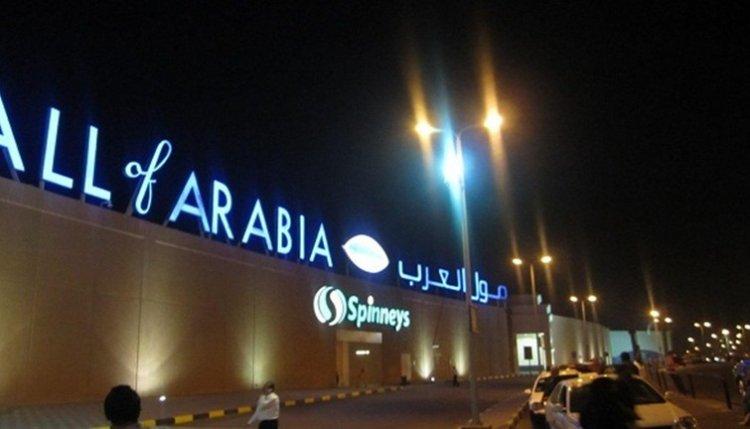 مول العرب في الجيزة