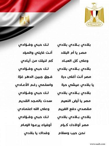 كلمات النشيد الوطني المصري