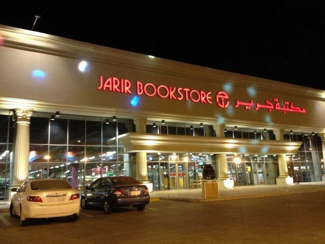 مكتبة جرير في مكة المكرمة