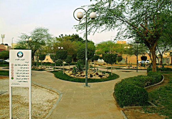 حديقة الشذى الملك فهد