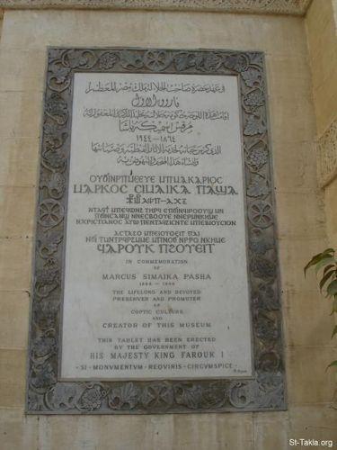 مخطوطات  من  المتحف القبطي  في القاهرة - مصر