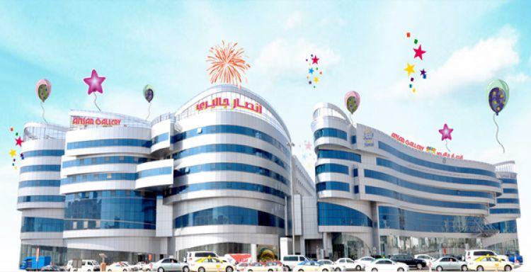 أنصار جاليري في المنامة - البحرين