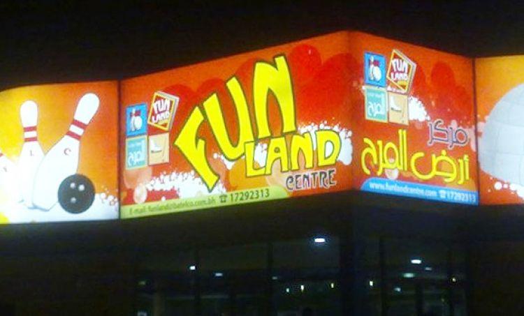 أرض المرح في المنامة - البحرين