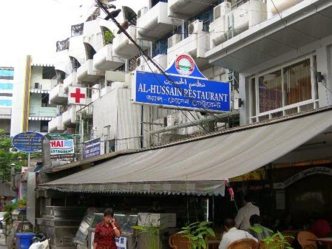Al-Hussain Restaurant - Bangladeshi, Indian and Arabic