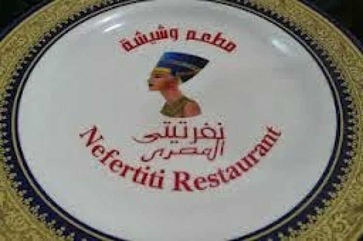 Nefertiti Restaurant - Egyptian and Arabic