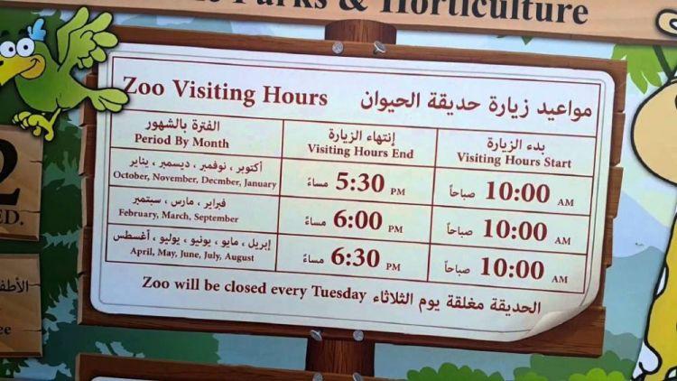 حديقة حيوانات جميرا في دبي الإمارات سائح