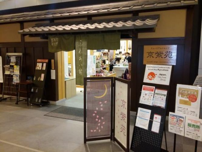 متحف الحرف التقليدية في كيوتو - اليابان