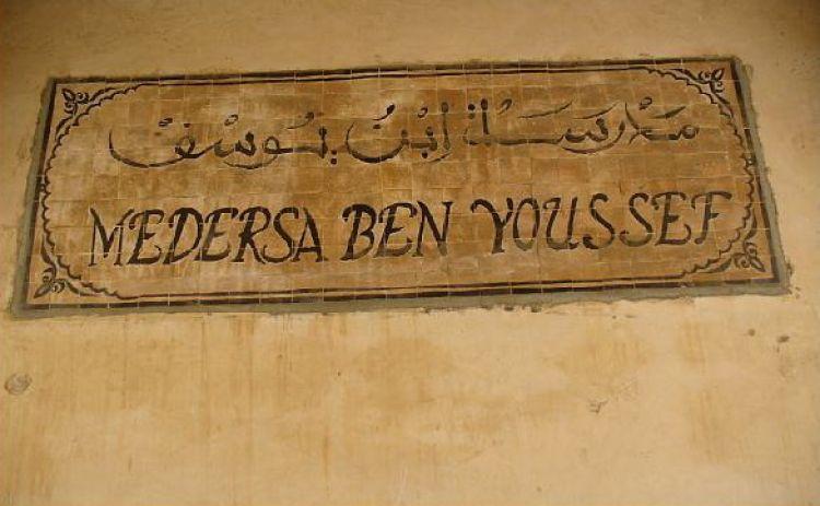 مدرسة ابن يوسف من اشهر مدارس المغرب