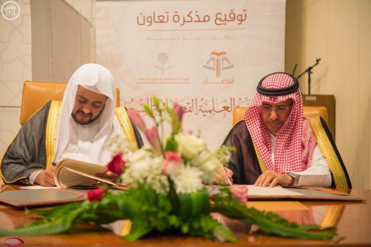الجمعية القضائية السعودية