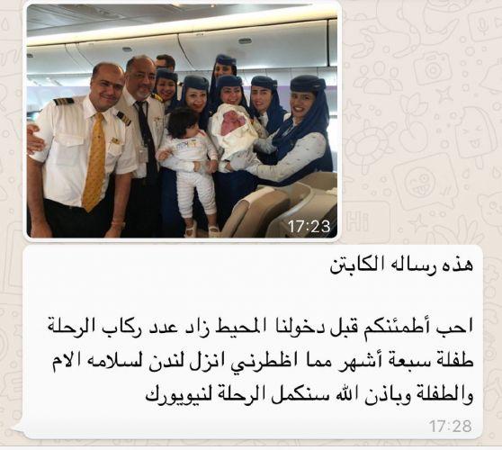 ولادة مفاجئة على طائرة سعودية
