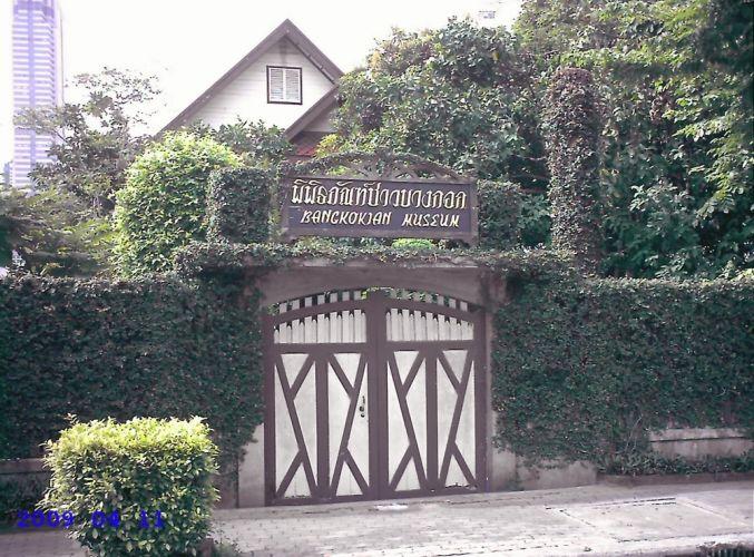 متحف بانجكوكيان في تايلاند