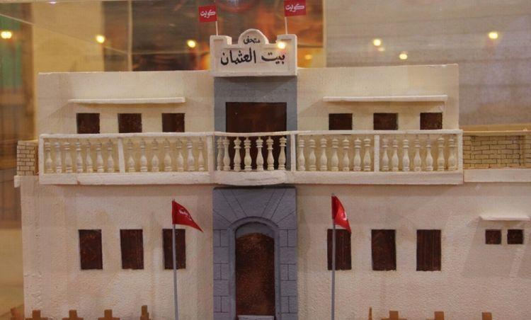 متحف بيت عثمان