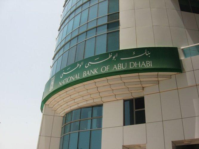 بنك أبو ظبي الوطني