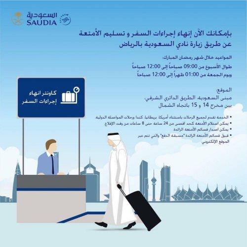 الخطوط السعودية تتيح خدمة تسليم الأمتعة قبل السفر بـ 24 ساعة